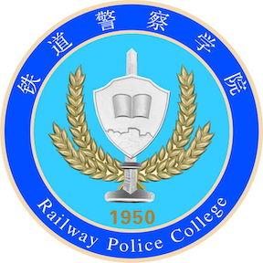 铁道警察学院