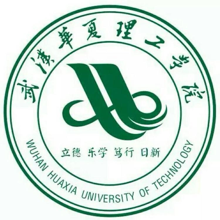 武汉华夏理工学院