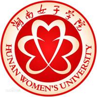 湖南女子学院