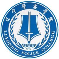 辽宁警察学院