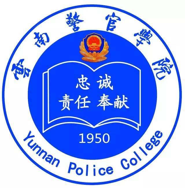 云南警官学院