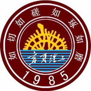 宁夏理工学院