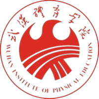 武汉体育学院