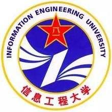 战略支援部队信息工程大学