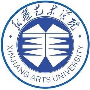 新疆艺术学院